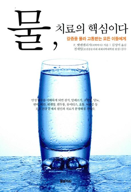 물 치료의 핵심이다