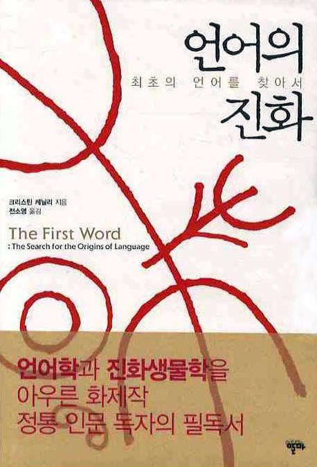 언어의 진화: 최초의 언어를 찾아서