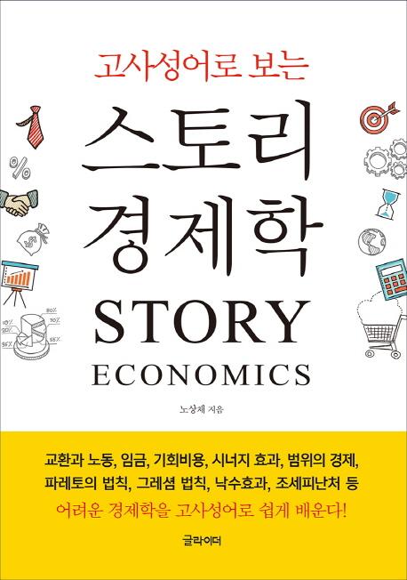 스토리 경제학