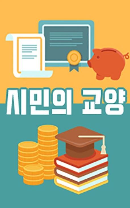 시민의 교양. 6강: 정의