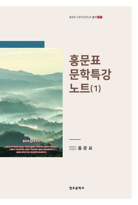 홍문표문학특강노트. 1
