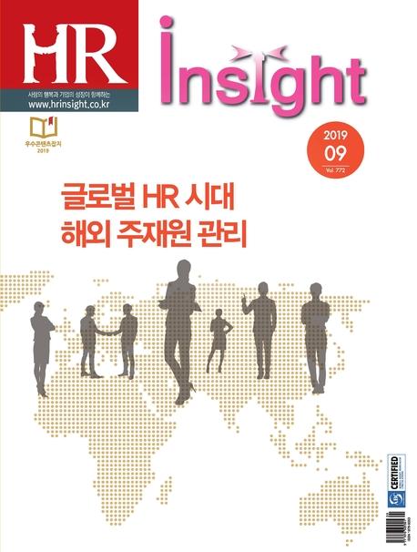 HR Insight 2019년 9월호