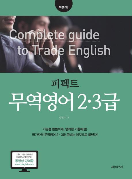 무역영어 2,3급(퍼펙트)(개정판 6판)(CD1장포함)