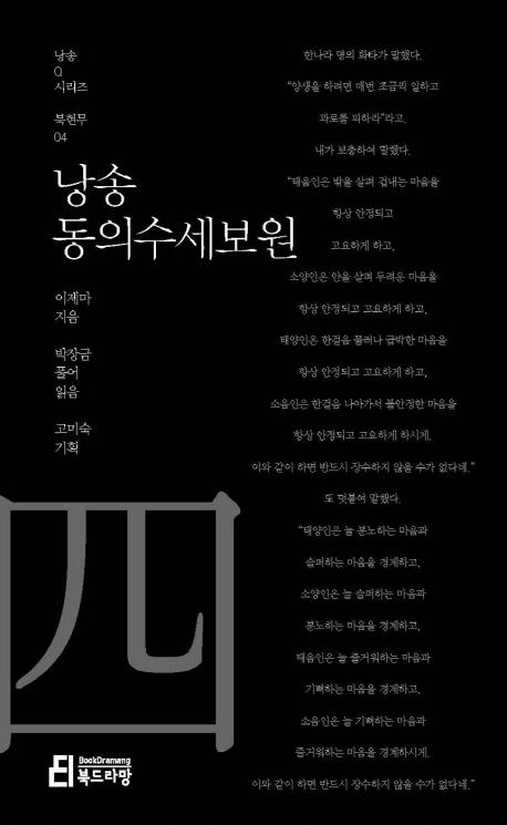 낭송 동의수세보원 북현무 04