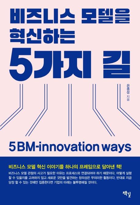 비즈니스 모델을 혁신하는 5가지 길