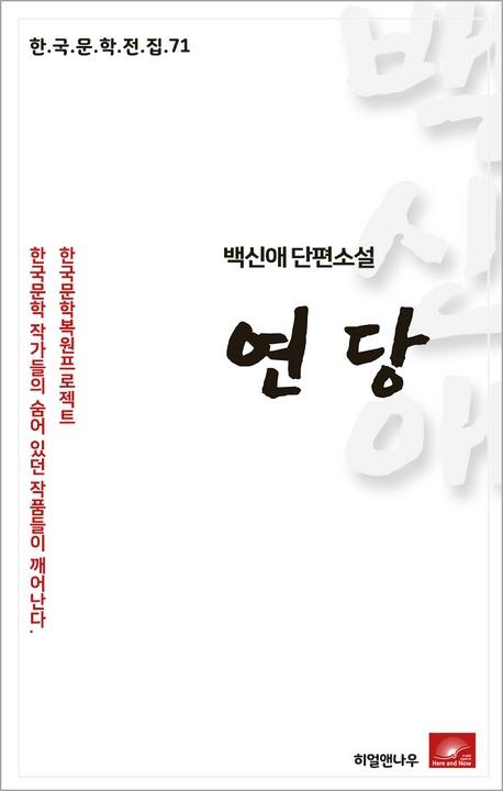 백신애 단편소설 연당(한국문학전집 71)