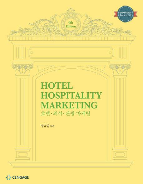 호텔 외식 관광 마케팅(9판)
