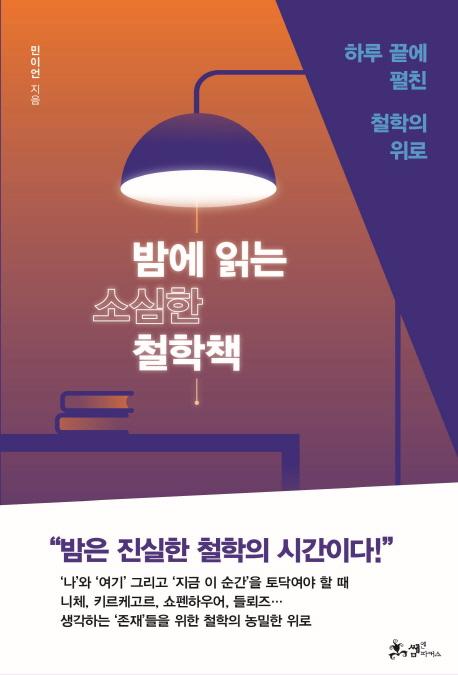 밤에 읽는 소심한 철학책