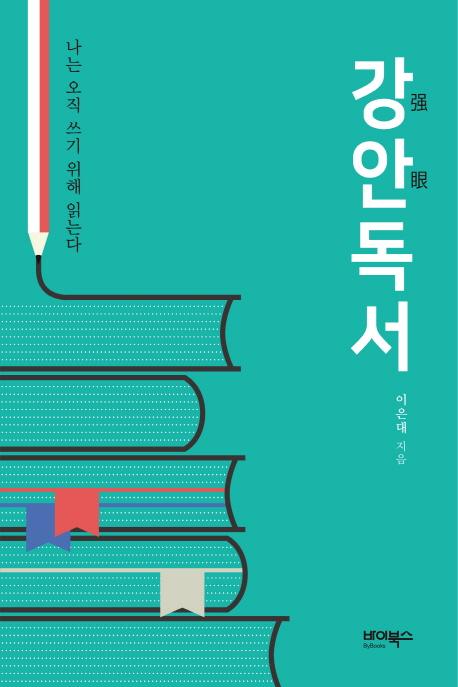 강안(强眼)독서