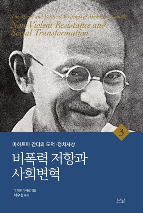 마하트마 간디의 도덕 정치사상. 3: 비폭력 저항과 사회변혁(양장본 HardCover)