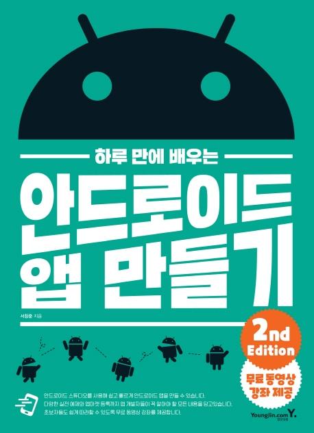 안드로이드 앱 만들기. 2(하루 만에 배우는)(2판)