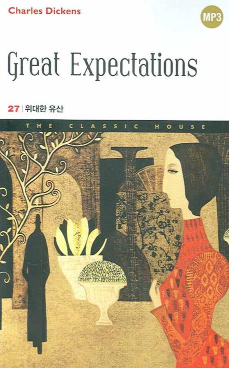 위대한 유산 (GREAT EXPECTATIONS)
