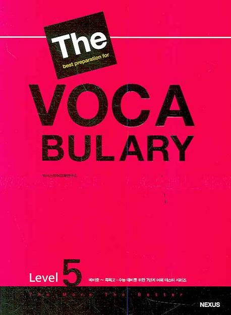 THE VOCABULARY(Level5)(2008)