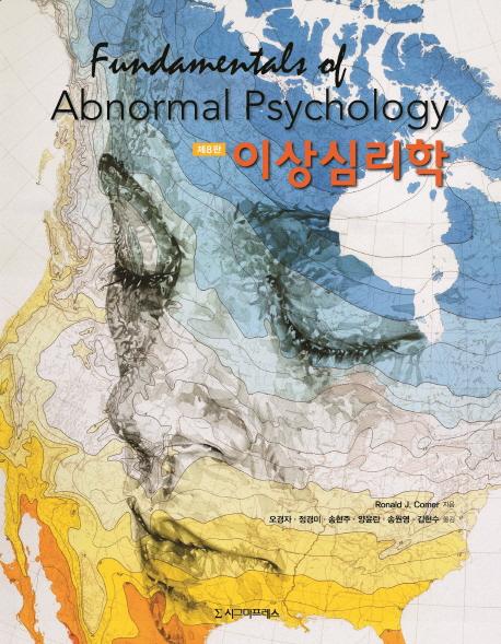이상심리학(8판)