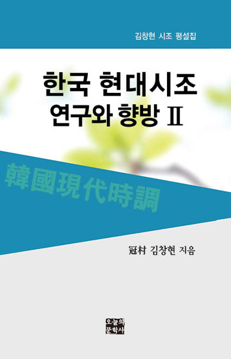 한국 현대시조 연구와 향방. 2