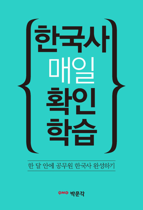 한국사 매일 확인학습 (한 달 안에 공무원 한국사 완성하기)