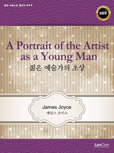 A Portrait of the Artist as a Young Man 젊은 예술가의 초상