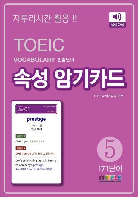 TOEIC Vocabulary 빈출단어 속성 암기카드 5(ePub3.0)