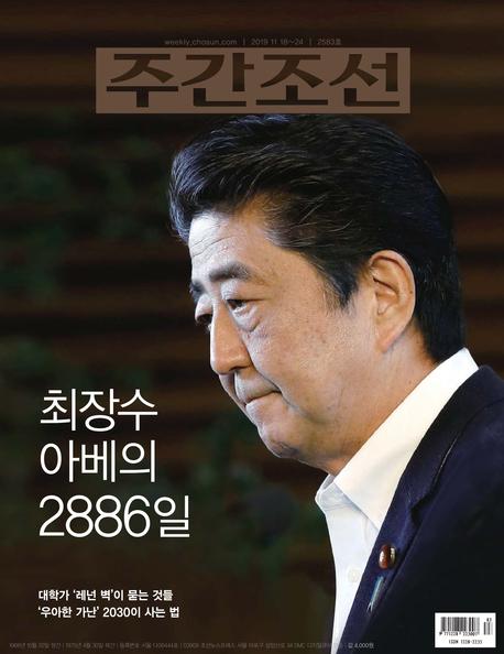 주간조선 2583호 (2019년 11월 18일)