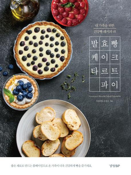 발효빵 케이크 타르트 파이