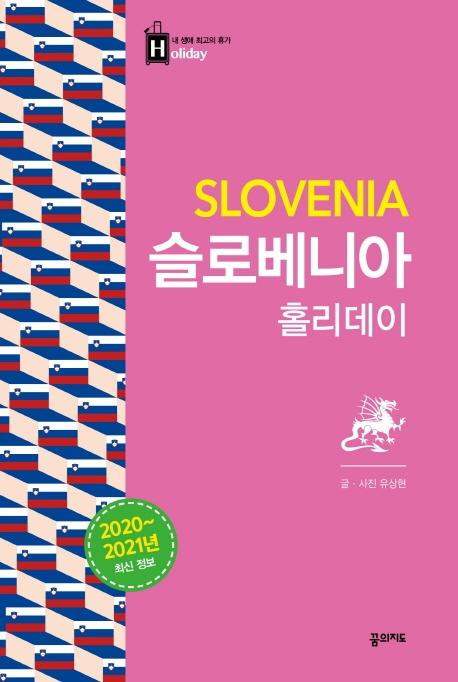 슬로베니아 홀리데이(2020-2021)
