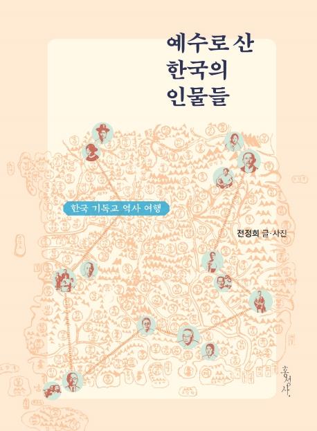 예수로 산 한국의 인물들