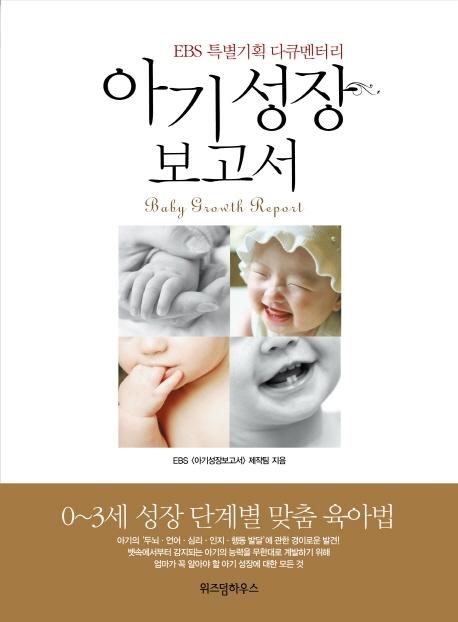 아기성장보고서