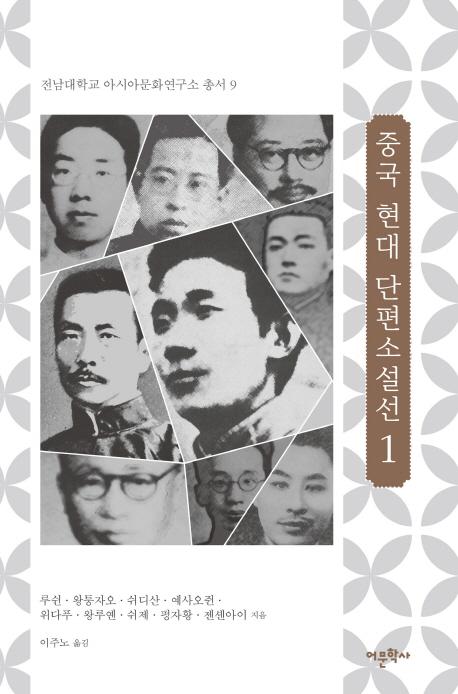 중국 현대 단편소설선. 1