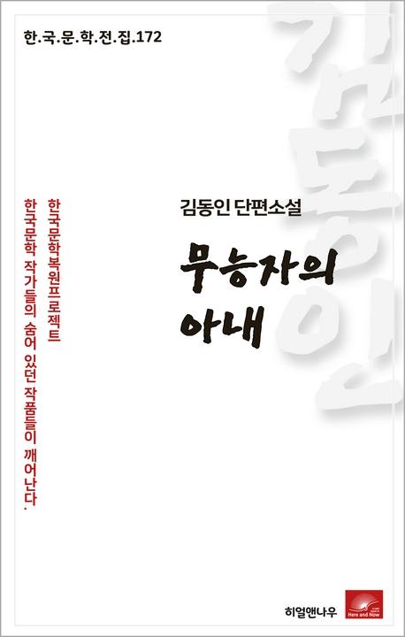 김동인 단편소설 무능자의 아내(한국문학전집  172)