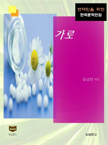 가로 (한국문학전집 398)
