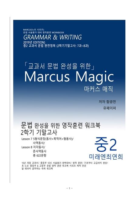 (2019년) 교과서 문법 완성을 위한 Marcus Magic (중2 미래엔최연희)(7과,8과)