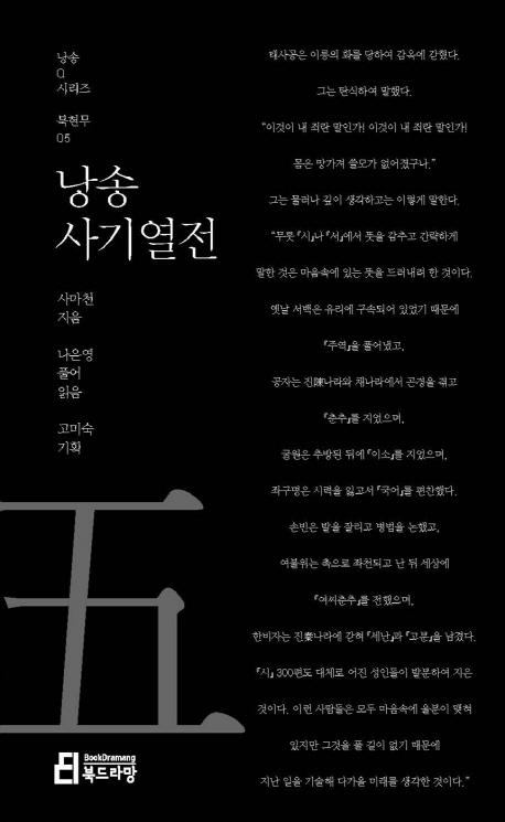 낭송 사기열전 북현무 05