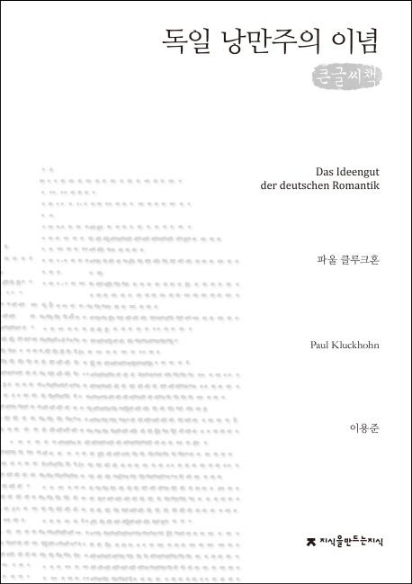 독일 낭만주의 이념 큰글씨책