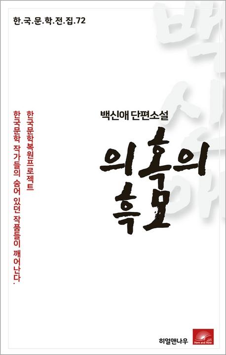 백신애 단편소설 의혹의 흑모(한국문학전집  72)