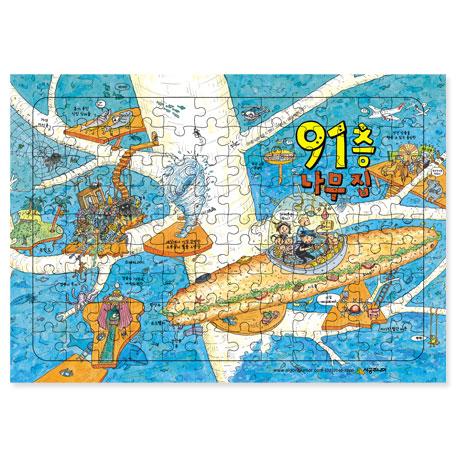 <91층 나무 집> 구매시 91층 나무 집 퍼즐 증정(50p)