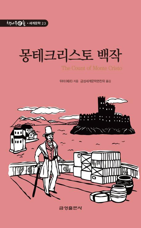 몽테크리스토 백작 (책나무e숲 세계문학 23)