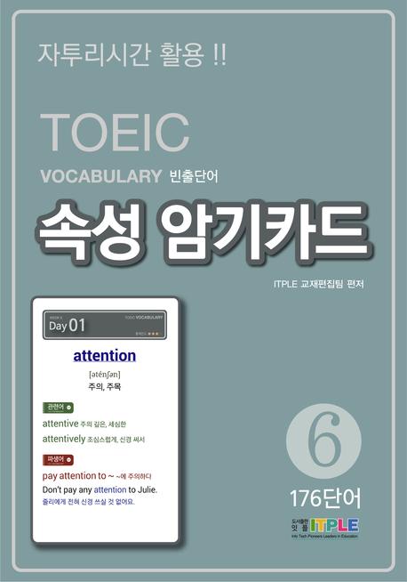 TOEIC Vocabulary 빈출단어 속성 암기카드 6(ePub2.0)