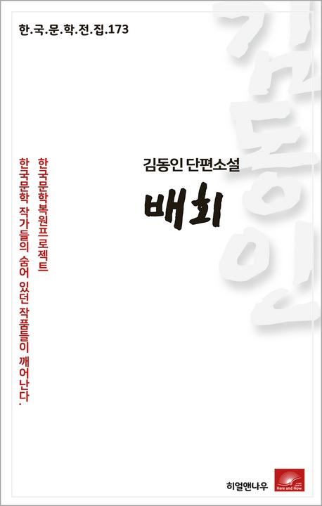 김동인 단편소설 배회(한국문학전집  173)
