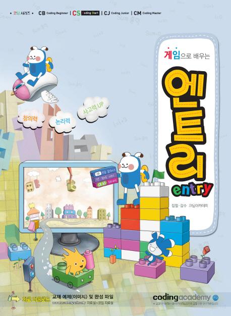 엔트리(entry)(게임으로 배우는)(코딩 시리즈)