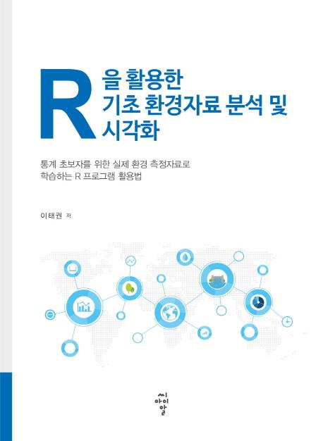 R을 활용한 기초 환경자료 분석 및 시각화