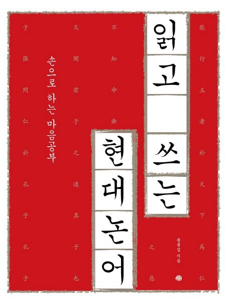 읽고 쓰는 현대 논어(개정판)