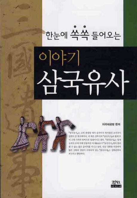 이야기 삼국유사