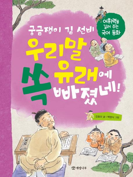궁금쟁이 김 선비 우리말 유래에 쏙 빠졌네!