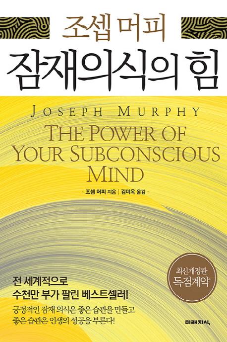 잠재의식의 힘.1