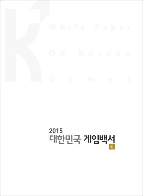 2015 대한민국 게임백서 상