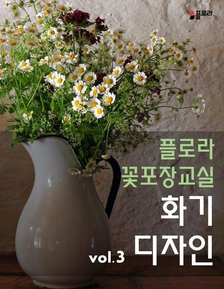 플로라꽃포장교실 화기디자인 vol.3