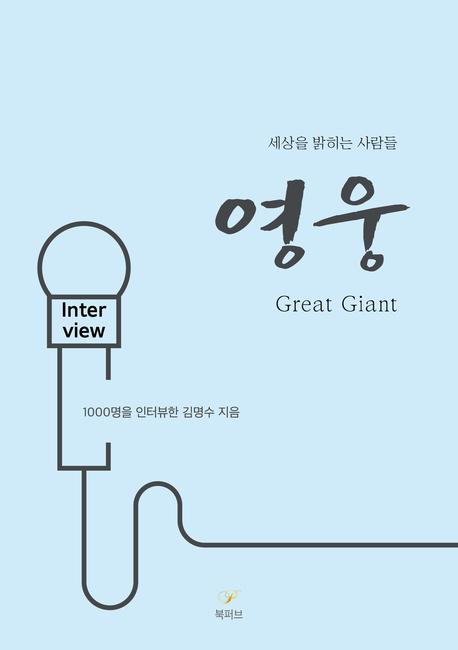 영웅 Great Giant