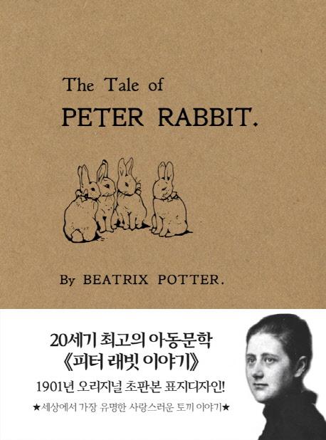 피터 래빗 이야기(미니북)(초판본)