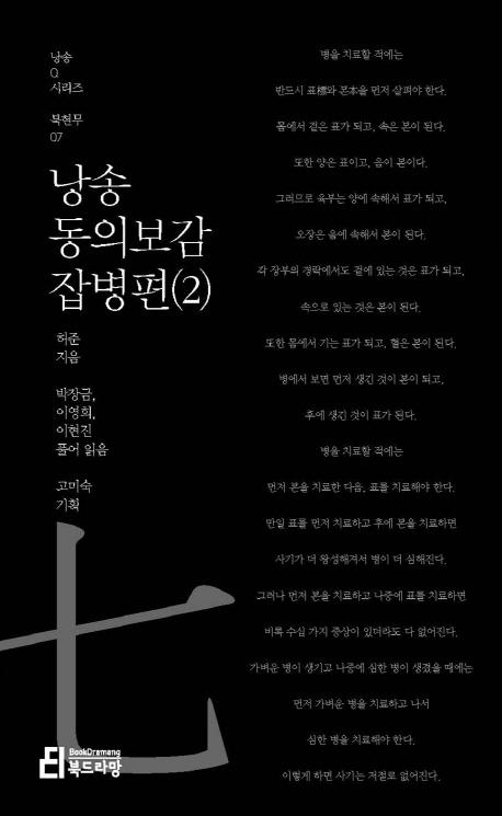 낭송 동의보감 잡병편(2) 북현무 07