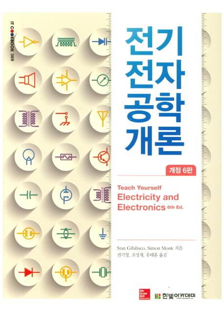 전기전자공학개론(개정판 6판)